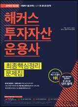 2018 해커스 투자자산운용사 최종핵심정리문제집