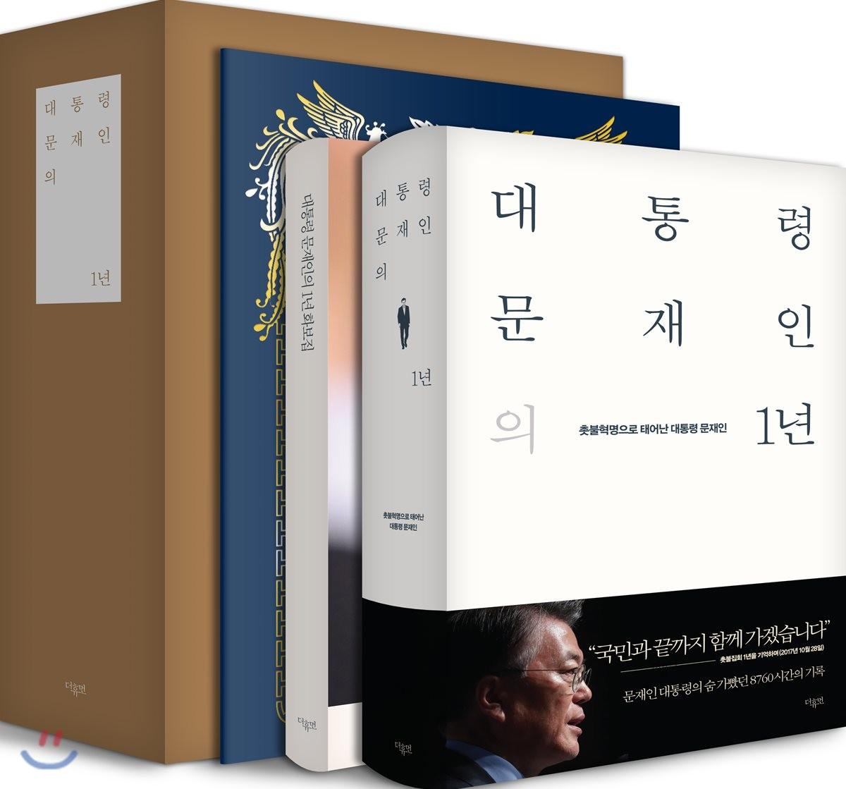 [예약판매] 대통령 문재인의 1년