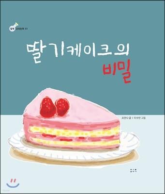 딸기케이크의 비밀
