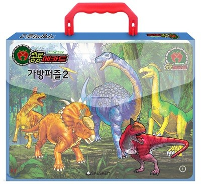 공룡메카드 가방퍼즐 2