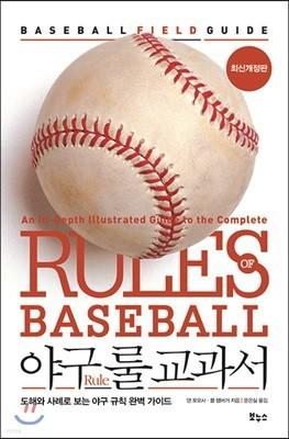 야구 룰 교과서