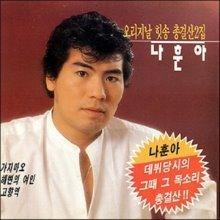 나훈아  오리지날 힛송 총결산집 2집