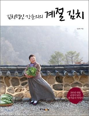 김치명인 강순의의 계절 김치