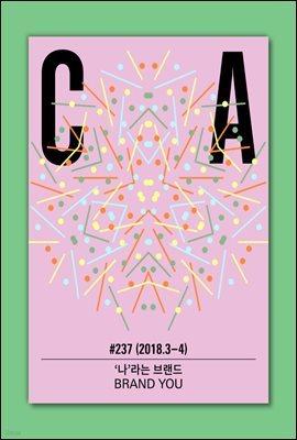 디자인 매거진 CA #237 2018년 3-4월호