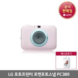 [LG전자] 포켓포토스냅 PC389 즉석카메라 포토프린터