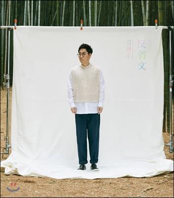 김연우 5집 - 나의 너