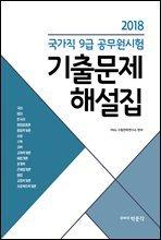 2018 국가직 9급 공무원시험 기출문제 해설집