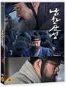 남한산성 (2Disc)