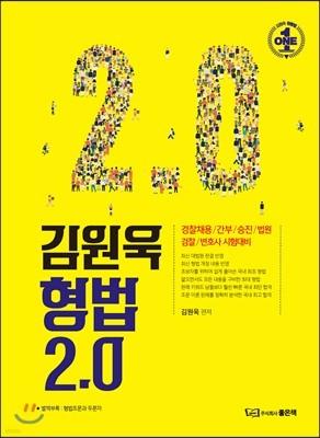 김원욱 형법 2.0