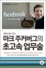 페이스북 CEO 마크 주커버그의 초고속 업무술