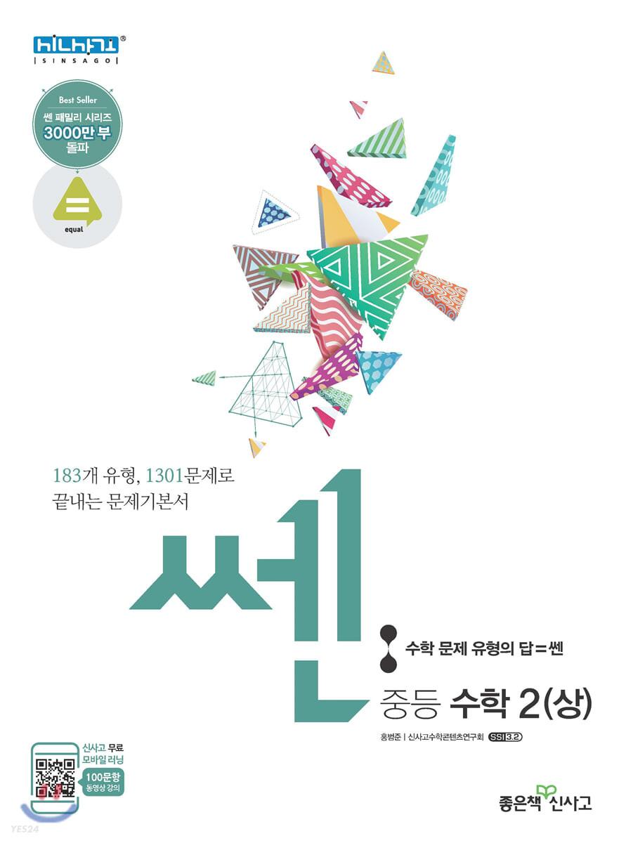 신사고 SSEN 쎈 중등 수학 2 (상) 문제기본서 (2021년용)