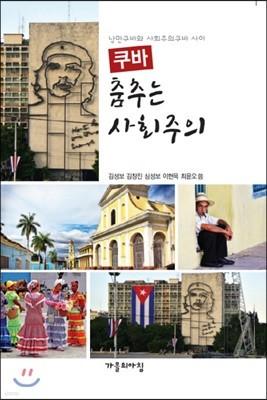 쿠바 춤추는 사회주의