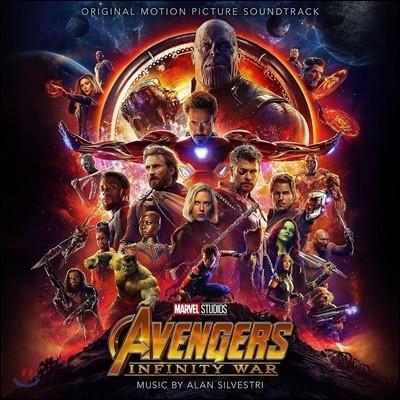 어벤져스: 인피니티 워 영화음악 (Avengers: Infinity War OST by Alan Silvestri)