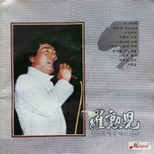 나훈아 힛트곡 앵콜 메드리 40