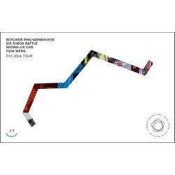 조성진 / Simon Rattle / Yuja Wang 아시아 투어 (Berliner Philharmoniker - The Asia Tour)
