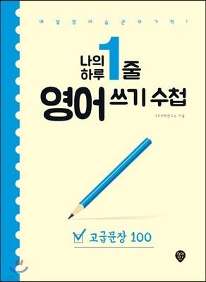 나의 하루 한줄 영어 쓰기 수첩 고급문장 100