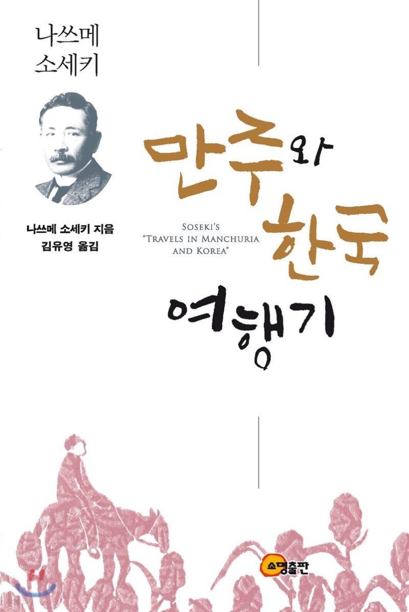 만주와 한국 여행기
