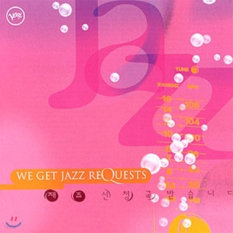 재즈 신청곡 받습니다 (We Get Jazz Requests)