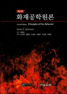 화재공학원론