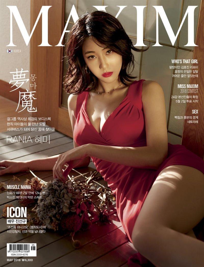 맥심 MAXIM 2018년 05월호
