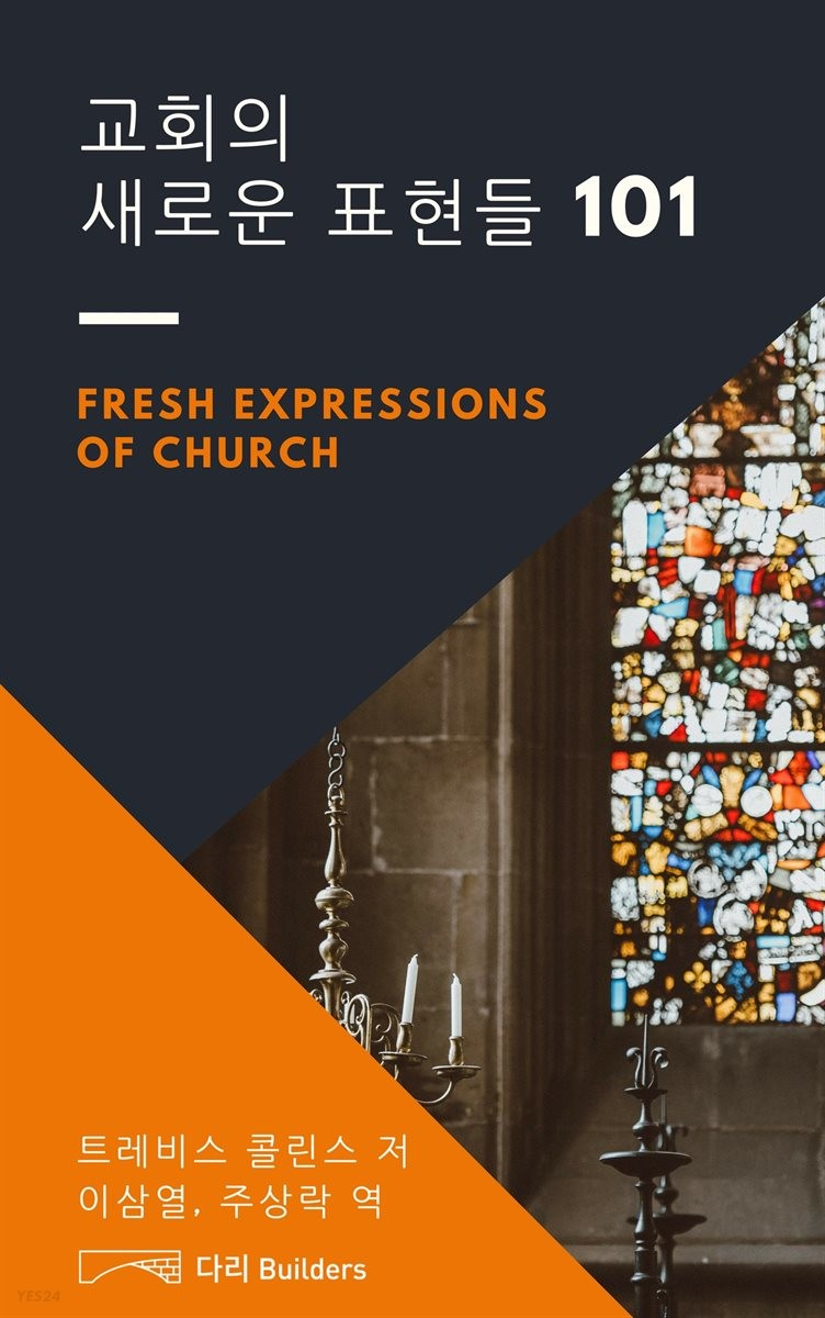 교회의 새로운 표현들 101 (Fresh expression of Churches)