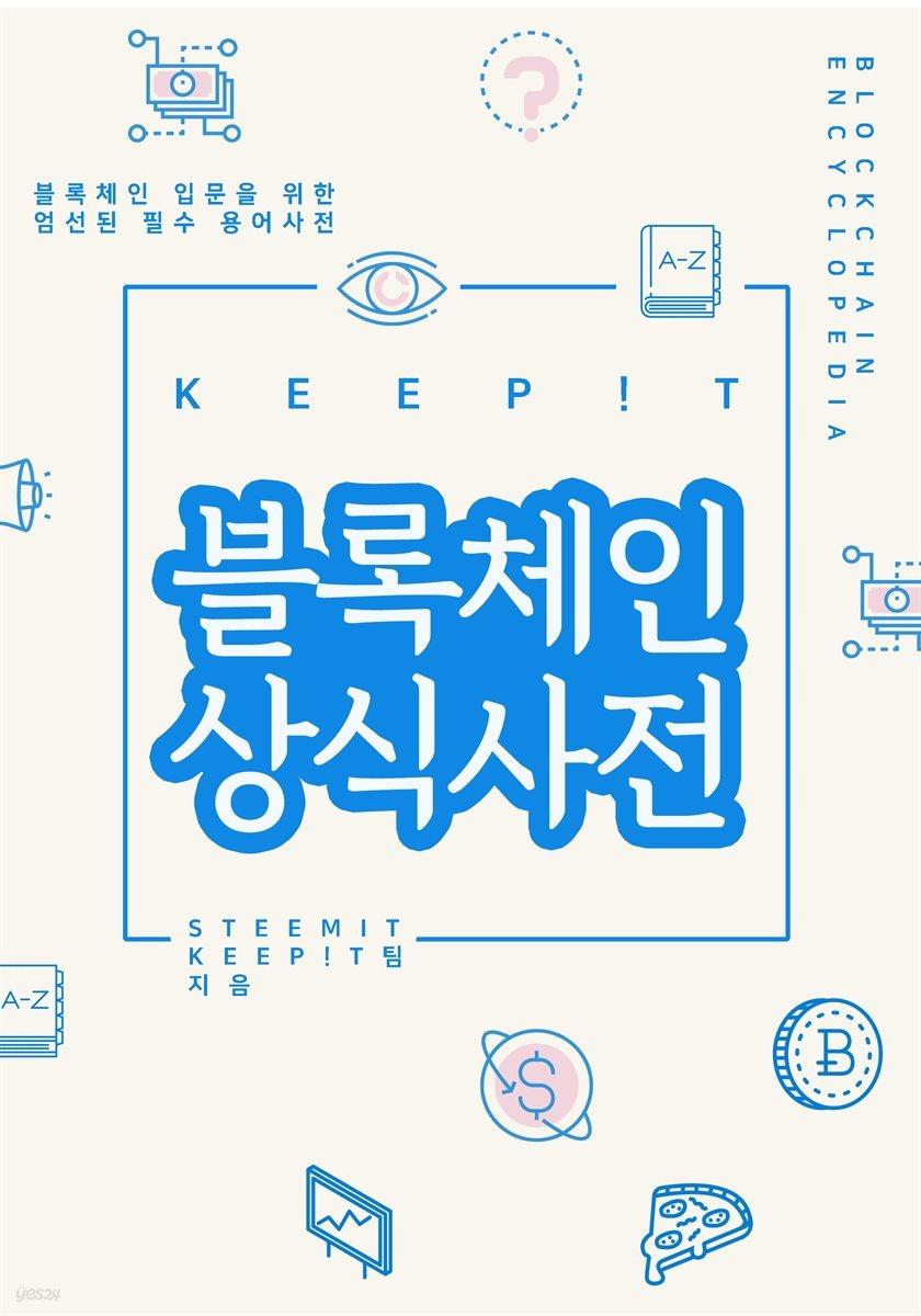 KEEP!T 블록체인 상식사전