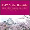 일본 서정 음악 멜로디 (JAPAN, the Beautiful)