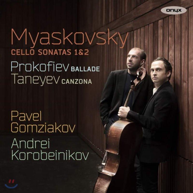 Pavel Gomziakov 미야코프스키: 첼로 소나타 / 프로코프에프: 발라드 - 파벨 곰치아코프