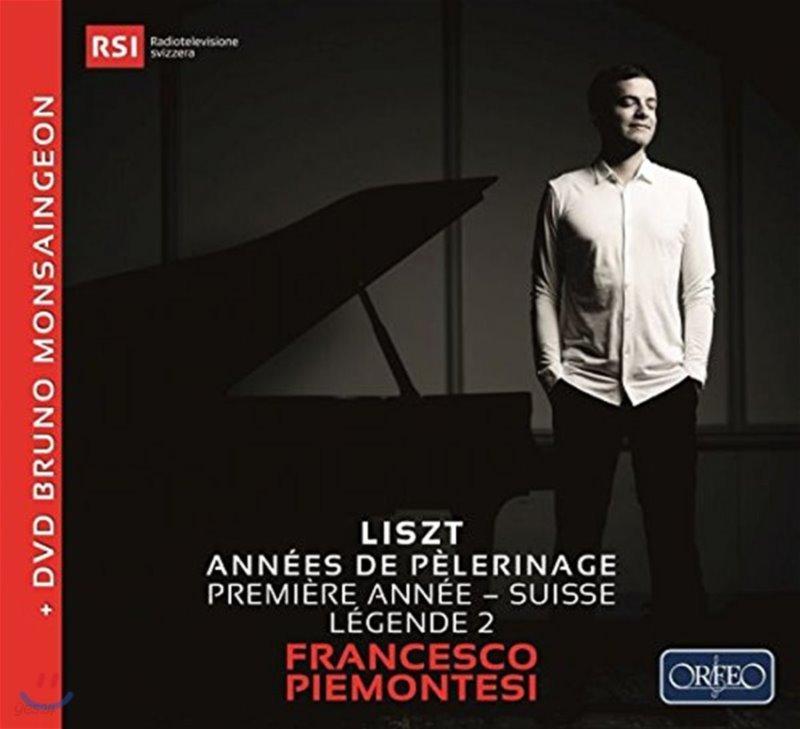 Francesco Piemontesi 리스트: 순례의 해 1년 '스위스' (Liszt: Annees de Pelerinage Premiere Annee - Suisse)