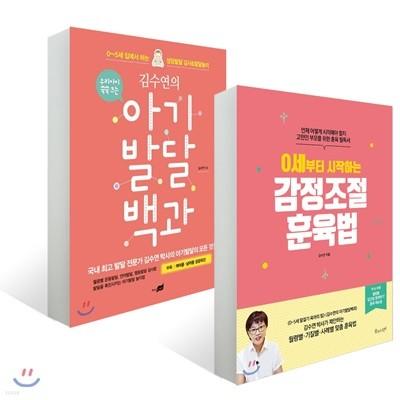 김수연의 아기발달 백과 + 0세부터 시작하는 감정조절 훈육법