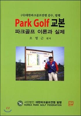 Park Golf 교본