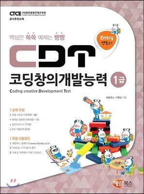 CDT 코딩창의개발능력 1급 [엔트리]