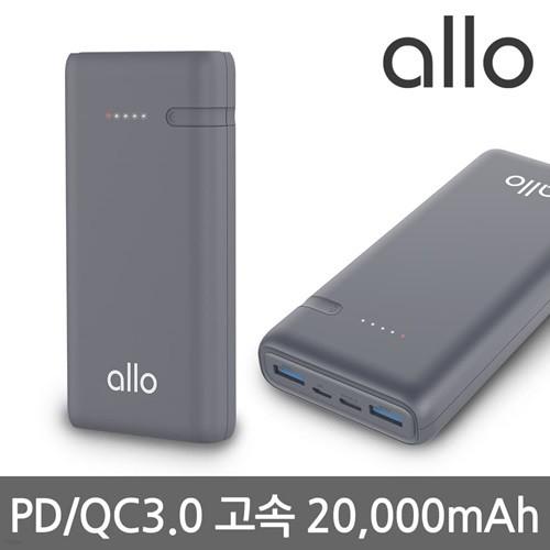 알로코리아 고속충전 보조배터리 20000mAh 1000iQCPD QC3.0/PD3.0