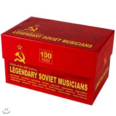 [슈퍼특가] 전설의 러시아 연주자들의 명연 모음집 (Legendary Soviet Musicians) [100CD]