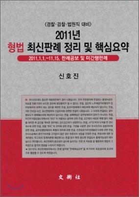 2011 형법 최신판례 정리 및 핵심요약