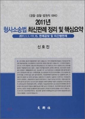 2011 형사소송법 최신판례 정리 및 핵심요약