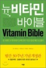 �� ��Ÿ�� ���̺� NEW VITAMIN BIBLE