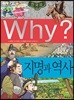 Why? 와이 지명과 역사