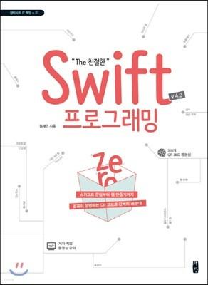 The 친절한 Swift 프로그래밍 Zero (v 4.0)