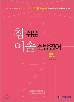 2019 참 쉬운 이솔 소방영어 문법