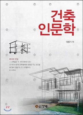 건축인문학