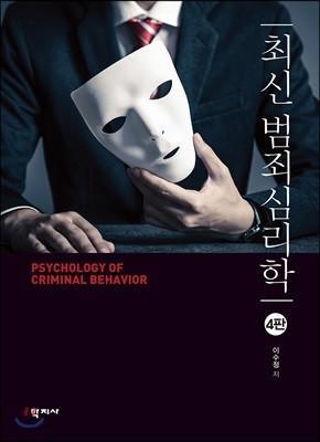 최신 범죄심리학