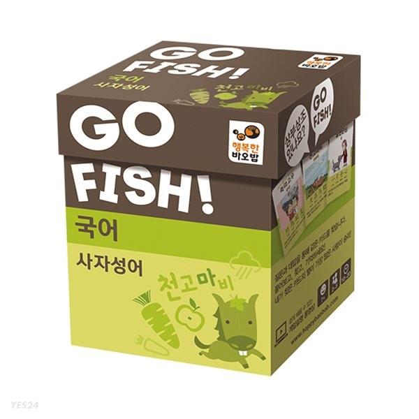 [행복한바오밥] 사자성어 보드게임_고피쉬 국어 사자성어