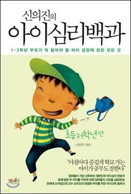 신의진의 아이심리백과 : 초등저학년 편