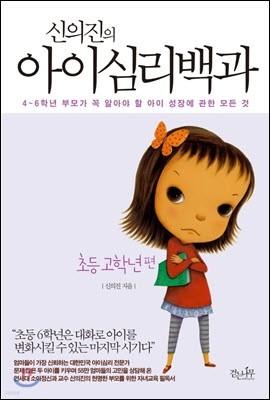 신의진의 아이심리백과 : 초등고학년 편