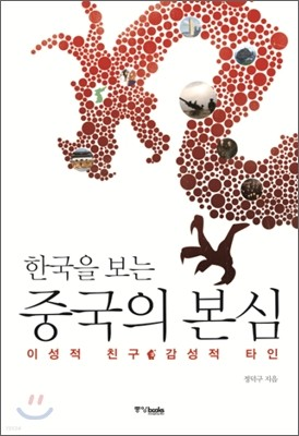 한국을 보는 중국의 본심