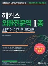 2018 해커스 외환전문역 1종 최종핵심정리문제집