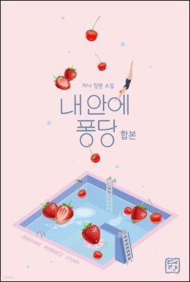 [세트] 내 안에 퐁당 (외전 포함) (총4권/완결)