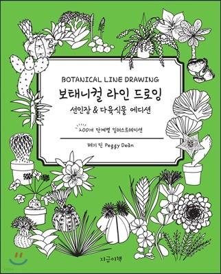보태니컬 라인 드로잉 : 선인장 & 다육식물 에디션