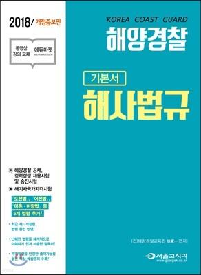 2018 해양경찰 해사법규 기본서